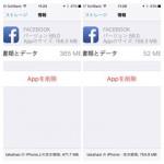 iPhoneのFacebookが重い時の対処法