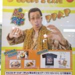 ppap ピコ太郎 official shop スカイツリー店