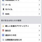 Facebookで動画をとめる